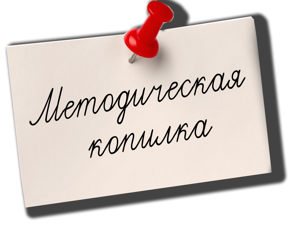 МЕТОДКОПИЛКА-1024x784