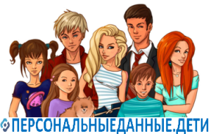 перс.данные.дети